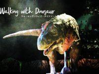 【恐竜は生きている…】ウォーキング・ウィズ・ダイナソー(2013)参戦レポート!