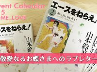 『エースをねらえ!』お蝶夫人(竜崎麗香)へ綴るラブレター|好きなキャラ Advent Calendar 2015