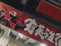 2016/1/21 超英雄祭 KAMEN RIDER × SUPER SENTAI LIVE & SHOW 2016【セトリ/ライブレポ】