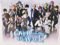 B-PROJECT on STAGE 『OVER the WAVE!』/ざっくり感想まとめ